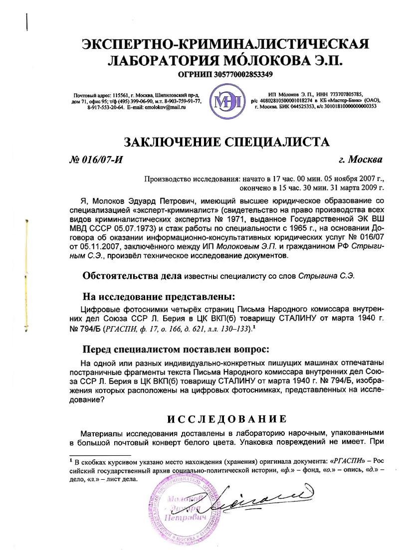Скачать русские машинописные шрифты