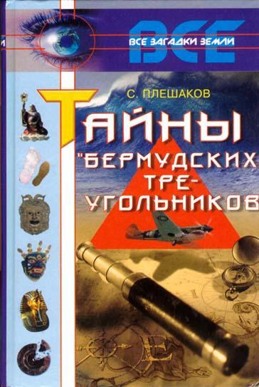 С. Плешаков - Тайны `Бермудских треугольников` rtf,txt 11Мб - Скачать книгу бесплатно