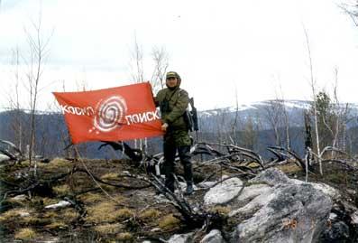 Вадим Чернобров поднимает флаг 'Космопоиска' в районе падения Витимского космического тела: 'Мы были первыми!'